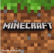 تحميل لعبه ماين كرافت Minecraft للكمبيوتر