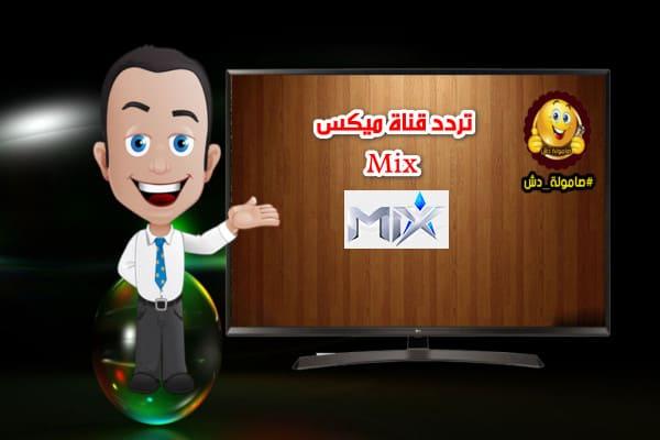 تردد قناة ميكس Mix