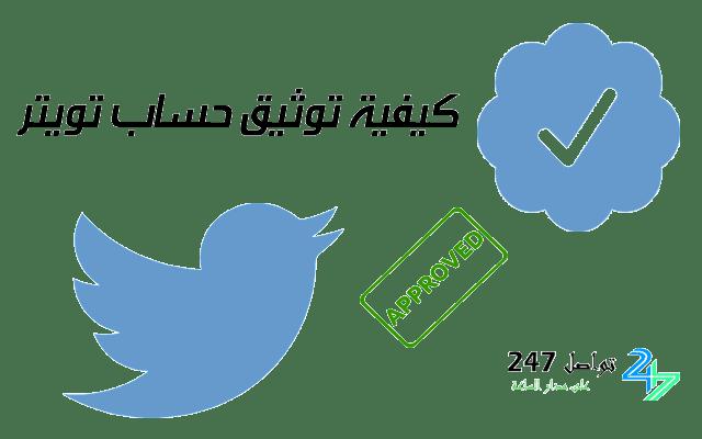 كيفية توثيق حساب تويتر