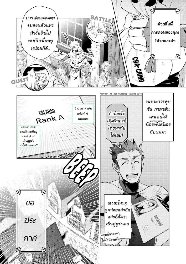 I Began A New Game - หน้า 15