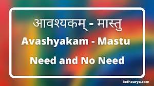 आवश्यकम् - मास्तु का अर्थ संस्कृत (Avashyakam - Mastu Ka Arth Sanskrit) meaning of Avashyakam and Mastu in Sanskrit