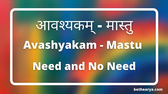 Avashyakam - Mastu Ka Arth Sanskrit