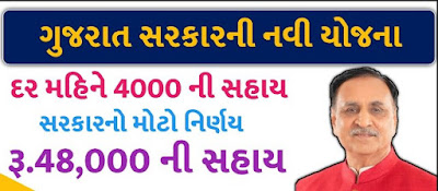 Mukhyamantri Bal Seva Yojana dispatch in Gujarat