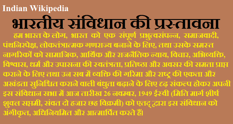 Samvidhan Ki Prastavana भारतीय संविधान की प्रस्तावना (Prelude To Indian Constitution)