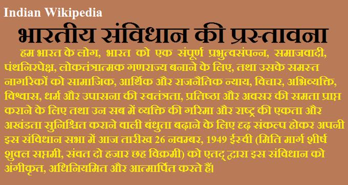 भारतीय संविधान की प्रस्तावना (Prelude To Indian Constitution)