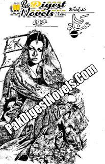 Annad Complete Novel By Sadaf Rehan Gillani