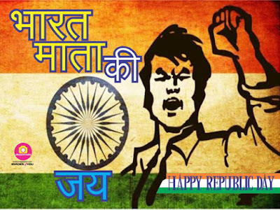 गणतंत्रता दिवस पर निबंध : Republic Day Essay in Hindi , Bharat Mata ki Jay I भारत माता की जय