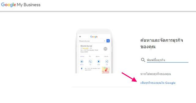 Google My Business เป็นการเพิ่มธุรกิจของคุณใน google เป็นการทำ seo เบื้องต้น
