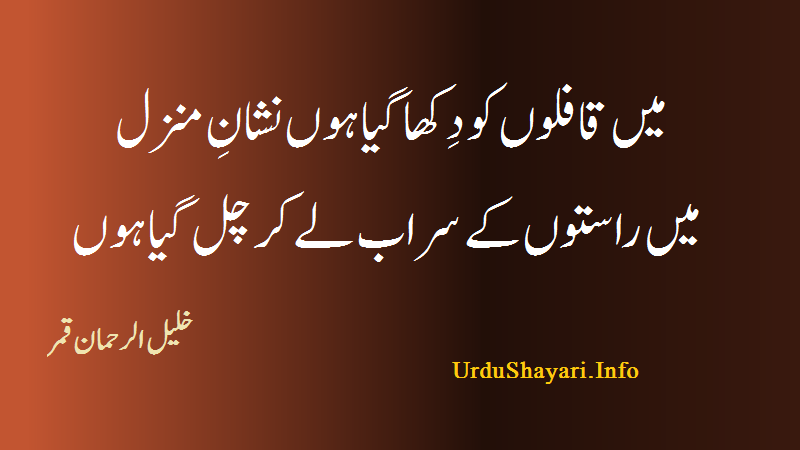 Nishaan e Munzil Deep Lines By Khaleel ur Rahman Qamar - Two Lines Urdu Best Poetry