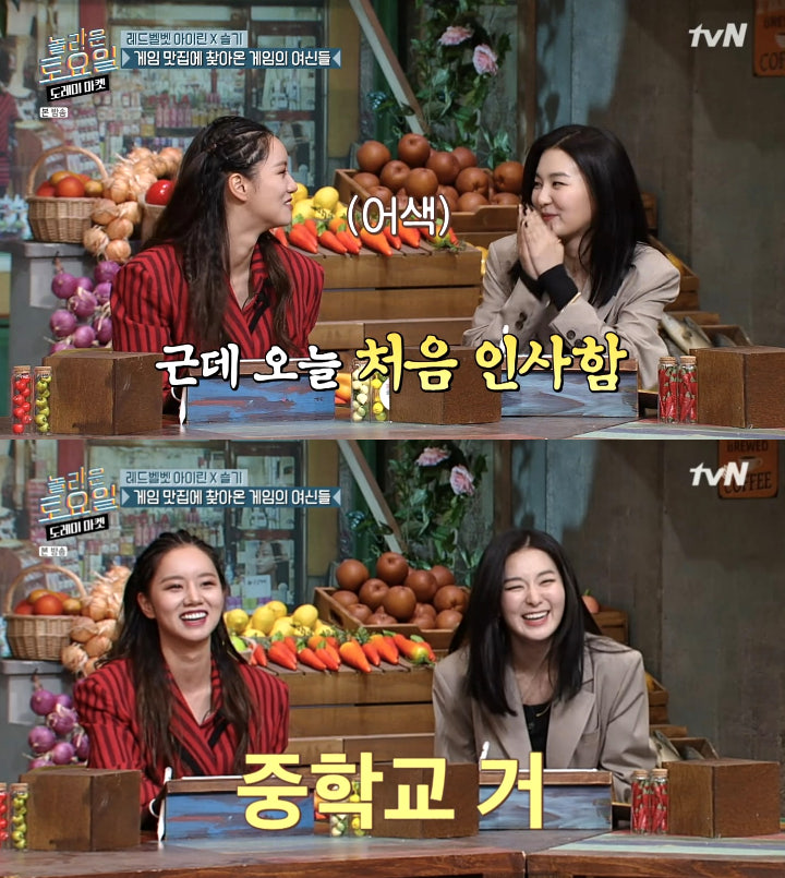 Red Velvet's Seulgi and Girls Day's Hyeri Are Not Close Even in The Same School, Here is the Reason