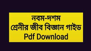 নবম-দশম শ্রেনীর জীব বিজ্ঞান গাইড Pdf Download