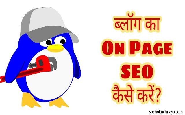 ब्लॉग का On Page SEO कैसे करें? (Step by Step)