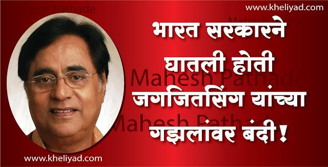 jagjit singh ghazal songs