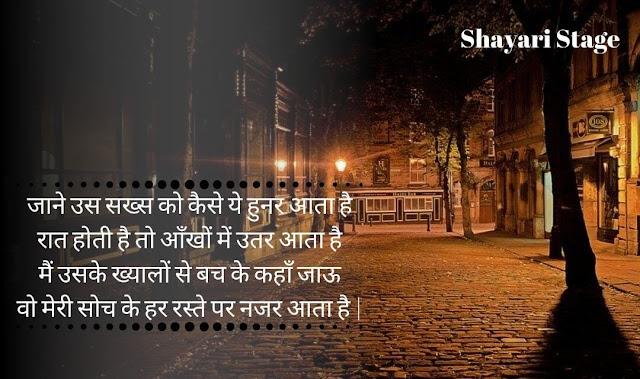 Dard Hindi Shayari