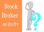 Meaning of StockBroker