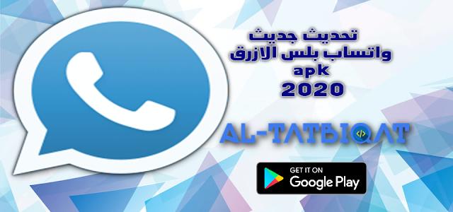 تنزيل واتس اب بلس WhatsApp Plus آخر إصدار للأندرويد ضد الحظر