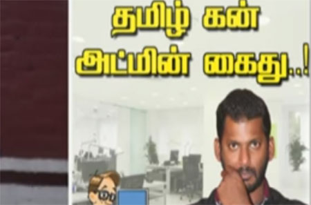 Issues in arresting Tamil Rockers Admin