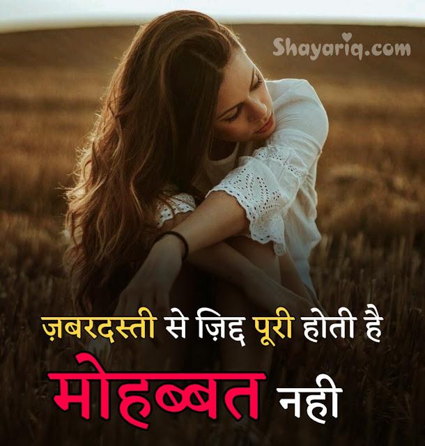 Hindi Love shayari, hindi shayari, shayaiq, hindi pyar ki shayari, photo status