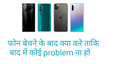 Phone Sell Karne Ke Bad Kya Kare