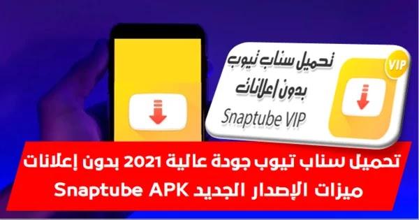 تحميل سناب تيوب جودة عالية 2021 بدون اعلانات - ميزات الإصدار الجديد Snaptube APK