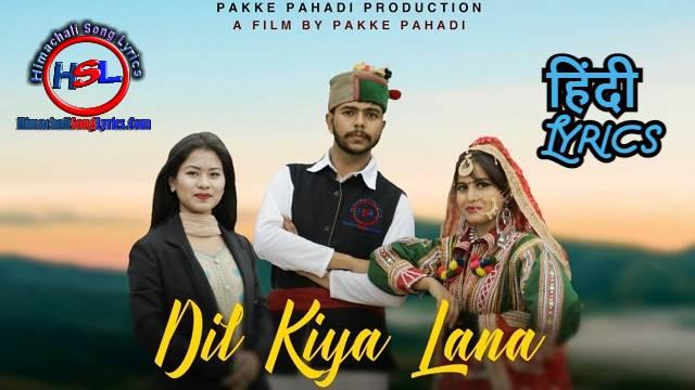 Dil Kiya Lana Song Lyrics : दिल कियाँ लाना