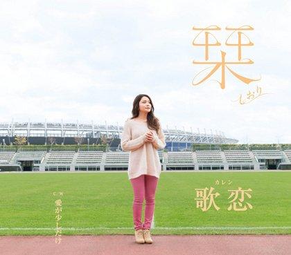 歌恋 – 栞/Karen – Shiori / Ai ga Sukoshidake 2014.01.08