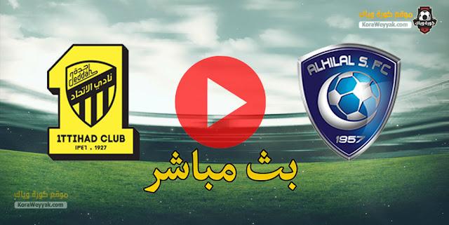 نتيجة مباراة الإتحاد والهلال اليوم 9 ابريل 2021 في الدوري السعودي