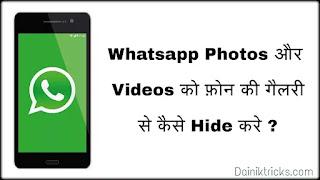 Whatsapp Photos और Videos को फ़ोन गैलरी से कैसे छिपाये ?