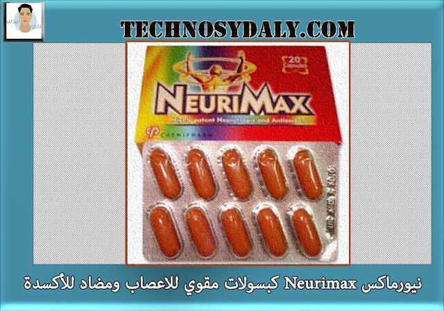 نيورماكس Neurimax  كبسولات مقوي للاعصاب ومضاد للأكسدة