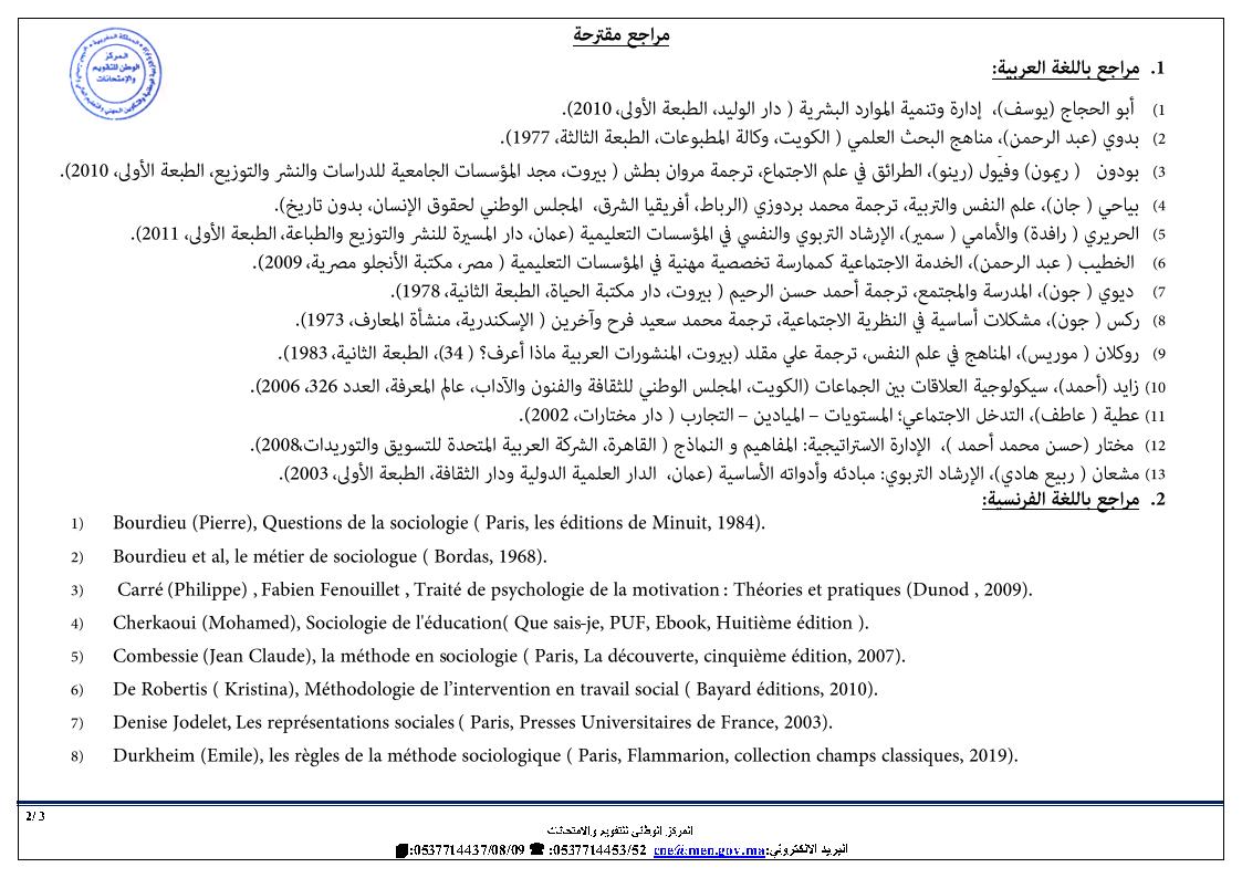 توصيف اختبار توظيف الملحقين الاجتماعيين