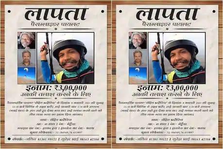 हिमाचल: 7 दिन बाद भी लापता पैराग्लाइडर पायलट का नहीं लग सका पता, सुराग बताने वाले को मिलेगा 3 लाख रुपये का इनाम