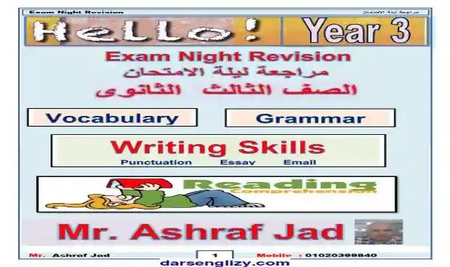 افضل مراجعة ليلة امتحان مجابة فى اللغة الانجليزية للصف الثالث الثانوى 2021 اعداد مستر اشرف جاد
