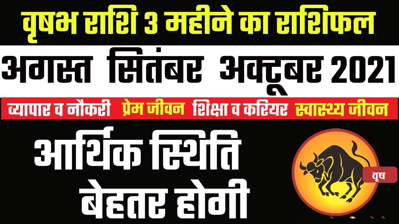 Vrishabh rashi August September October 2021 Rashifal | Taurus horoscope 2021 in Hindi