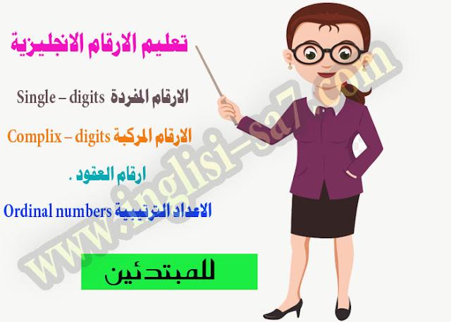 تعليم الارقام الانجليزية مع الترجمة بالعربية وطريقة النطق