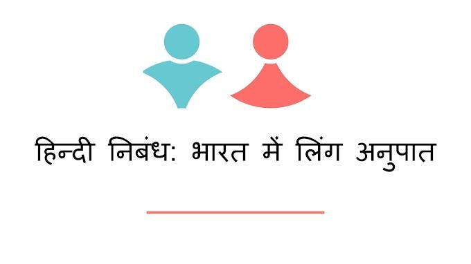 भारत में लिंग अनुपात