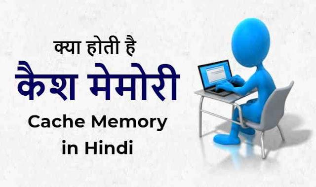 क्या होती है कैश मेमोरी - What is Cache Memory in Hindi