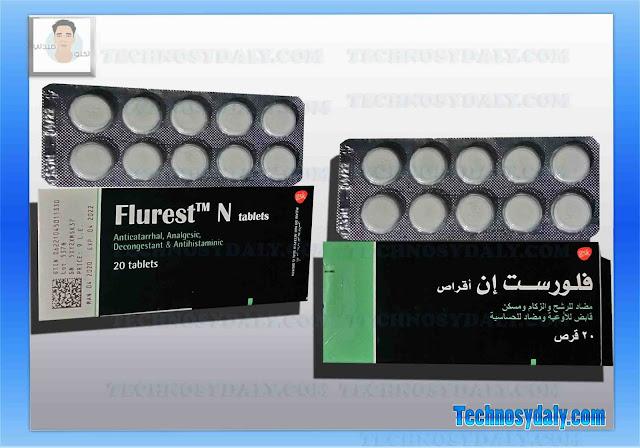 فلوريست -إن Flurest N لتخفيف أعراض البرد والانفلونزا