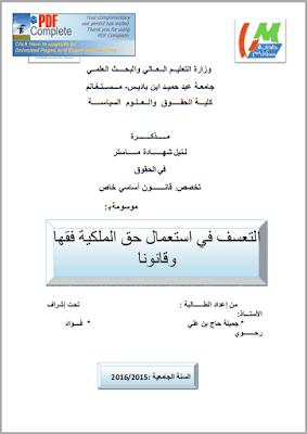 مذكرة ماستر: التعسف في استعمال حق الملكية فقها وقانونا PDF