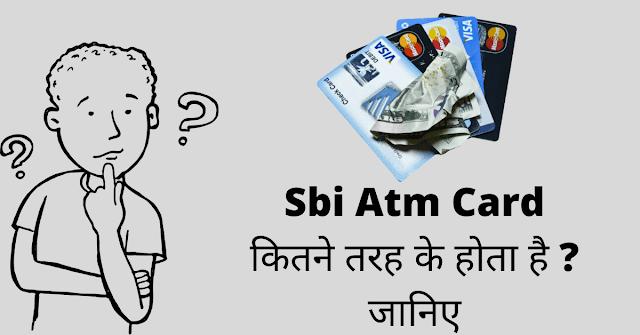 Sbi Atm Card Kitne Prakar Ke Hote Hai