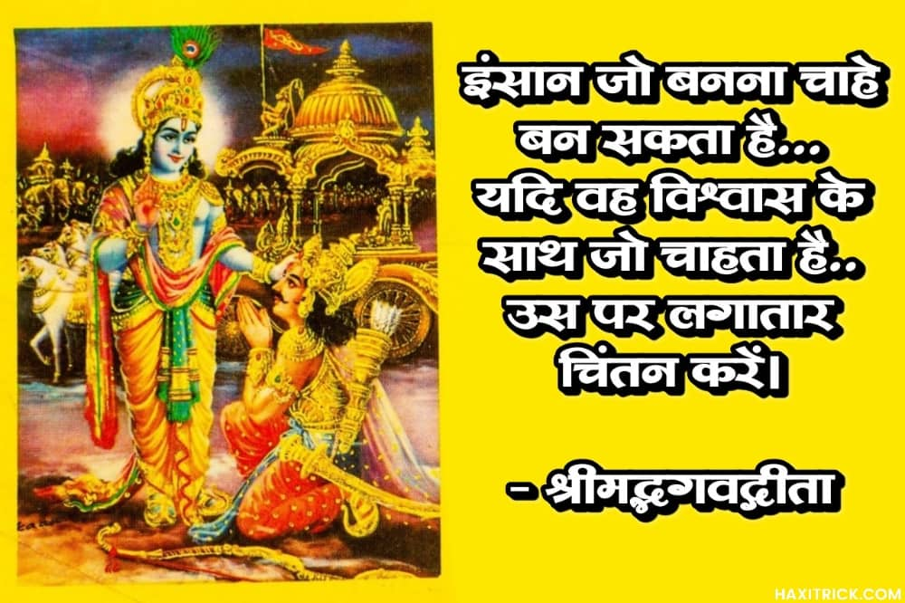 Krishna Arjuna Gita ka Updesh