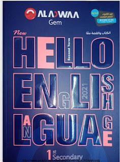 تحميل كتاب جيم gem فى اللغة الانجليزية للصف الاول الثانوى ترم ثانى 2021