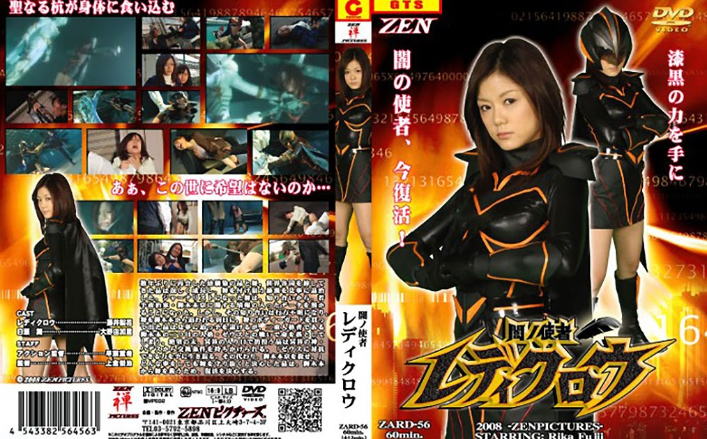 ZARD-56 Shadowy Messenger, Girl Crow