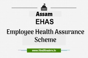 Employee Health Assurance Scheme Registration Assam