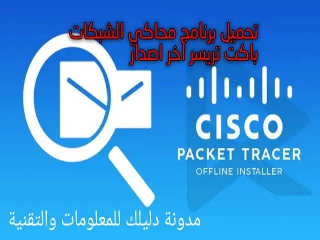 تحميل برنامج Cisco Packet Tracer للكمبيوتر اخر اصدار 2021