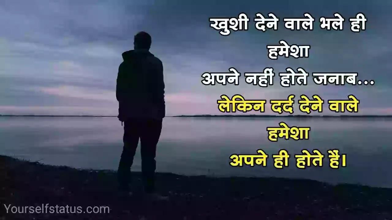 Apne-dhoka-status-hindi
