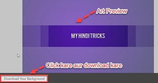 youtube-channel-art-photo-kaise-banaye-hindi-me