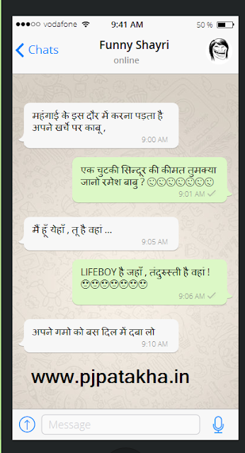 Hindi Funny Shayri