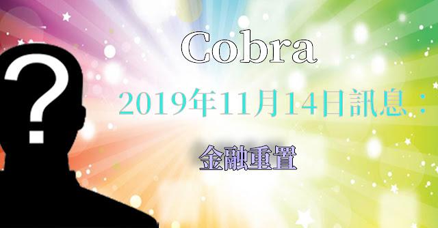 [揭密者][柯博拉Cobra] 2019年11月14日訊息:金融重置