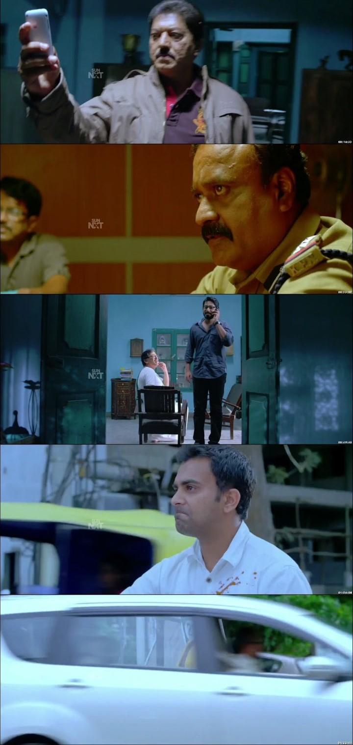 Arjuna (2015) Movie Screenshot