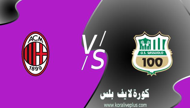 مشاهدة مباراة ميلان وساسولو بث مباشر اليوم كورة لايف 21-04-2021 في الدوري الايطالي